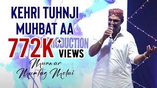 Kehri Tuhnji Muhbat Aa - Munwar Mumtaz Molai - New Sindhi Song 2019 - SR Production
