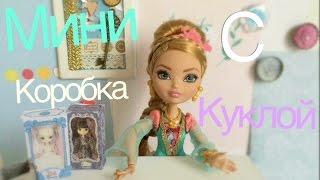Как сделать мини коробку с куклой |кукольный стопмоушен