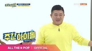 [Weekly Idol EP.394] WYATT's Challenge Spirit, which MC Kwang Hee is worried about