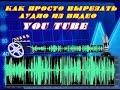 Как вырезать аудио из видеоклипа онлайн