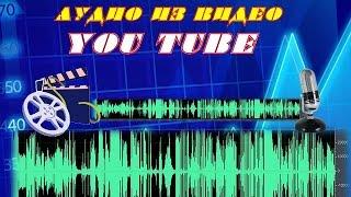 Как вырезать аудио из видеоклипа онлайн(Как вырезать аудио из видеоклипа онлайн? Хочешь вырезать аудио файл из понравившегося видеоклипа на Youtube.com..., 2014-07-16T03:48:59.000Z)