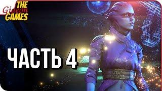 Скачать ANDROMEDA Mass Effect Прохождение 4 ОЗОРНАЯ АЗАРИ И ХРАНИЛИЩЕ