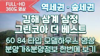 김해 삼계 삼정 그린코아 더 베스트 60 84타입 모델…