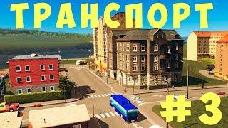 🏡 Cities Skylines: Транспорт #3 [2019]