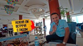 Египет2020 встреча с Гидом нужна ли Обед в Royal Albatros Moderna Шарм эль Шейх