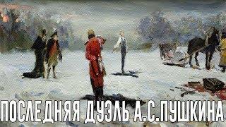 Пушкин: Последњи дуел (2006) Руски фи…
