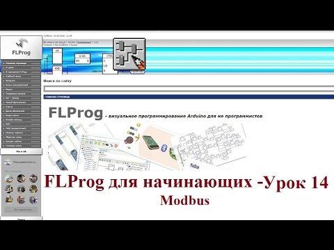 FLProg - Урок 14. Modbus - Интерфейс RS485, TCP/IP