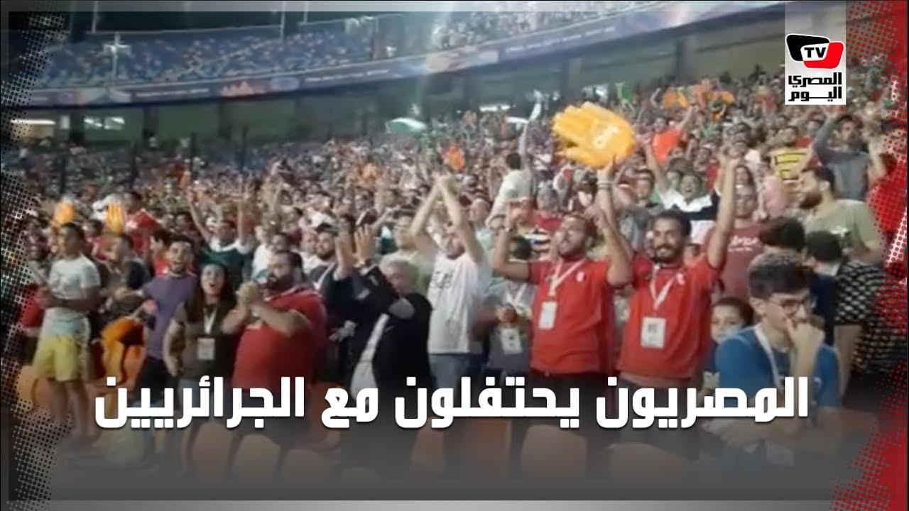 المصري اليوم:جماهير مصر تحتفل مع الجزائريين عقب الفوز على نيجيريا والصعود لنهائي أمم أفريقيا