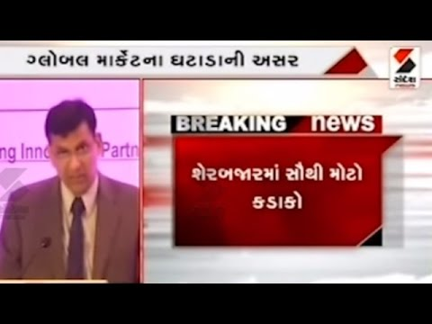 Sensex Fall 900 Point, Biggest Fall in Stock Market || Sandesh News