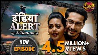 India Alert || Episode 232 || Pagli Bahu ( पगली बहू ) || इंडिया अलर्ट Dangal TV