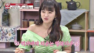 ♡하트 퐁퐁♡ 모든 요리 섭렵한 천우희(Chun Woo Hee) 행복지수 UP↑↑ 냉장고를 부탁해 235회