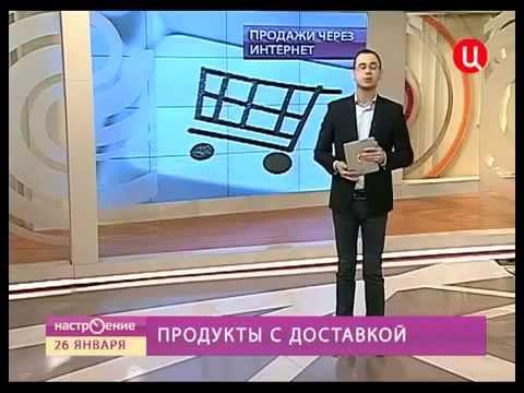 Про интернет магазин продуктов питания