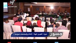 جسور - تقرير المهنية والقيم الإعلام والجامعات نموذجا