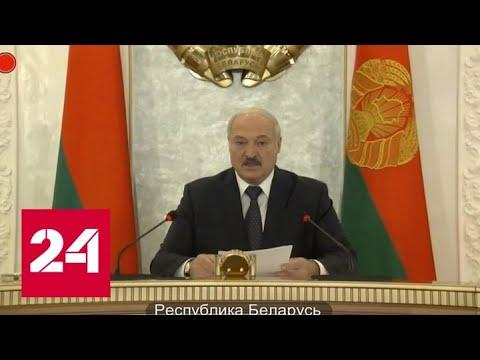 Лукашенко: карантин показал, что даже сверхдержавы не могут удерживать от спада экономики