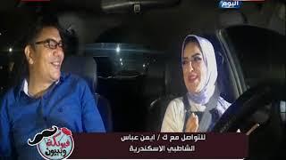 فيونكة وبيبيون مع مروة حسن| لقاء كابتن ايمن عباس ونصائح لتعليم قيادة السيارة15-11-2018