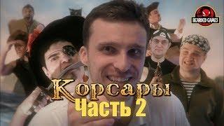 видео Игра   Корсары: Каждому Своё