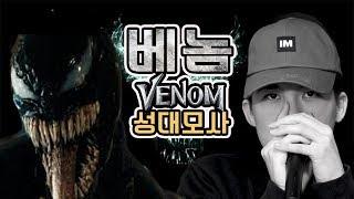 ' 베놈 ' 영화에 나오는 목소리를 성대모사 해봤다  venom vocal mimicry