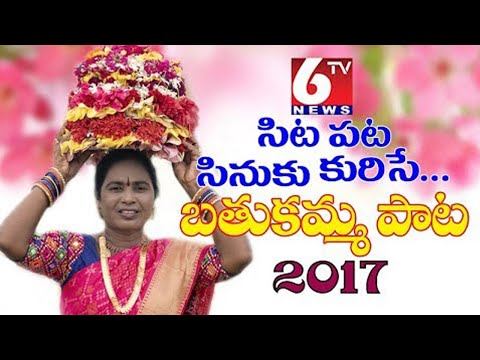 6TV Bathukamma Song 2017 | Nirmala Nirmala Song Fame Vani Kishore Vollala | 6TV Exclusive