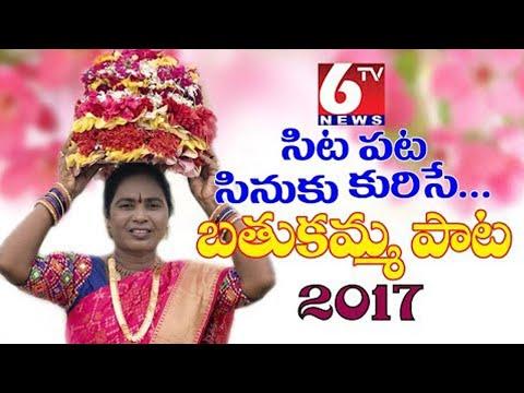 6TV Bathukamma Song 2017 | Nirmala Nirmala Song Fame Vani Kishore Vollala | 6TV Exclusive