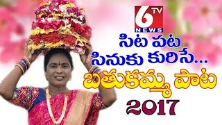 Thangedu Puvvullo Bathukamma Song