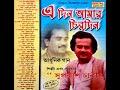 Suprakash chaki bengali modern songs collection mp3