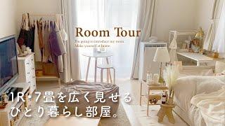 【ルームツアー】 ワンルーム・7畳の収納アイデア◎一人暮らし部屋 シンプル&ナチュラルなインテリア IKEA キッチン収納  japanese room tour