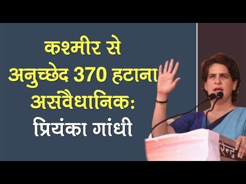 Rahul Gandhi के बाद बोलीं Priyanka Gandhi- Kashmir से Article 370 हटाना असंवैधानिक
