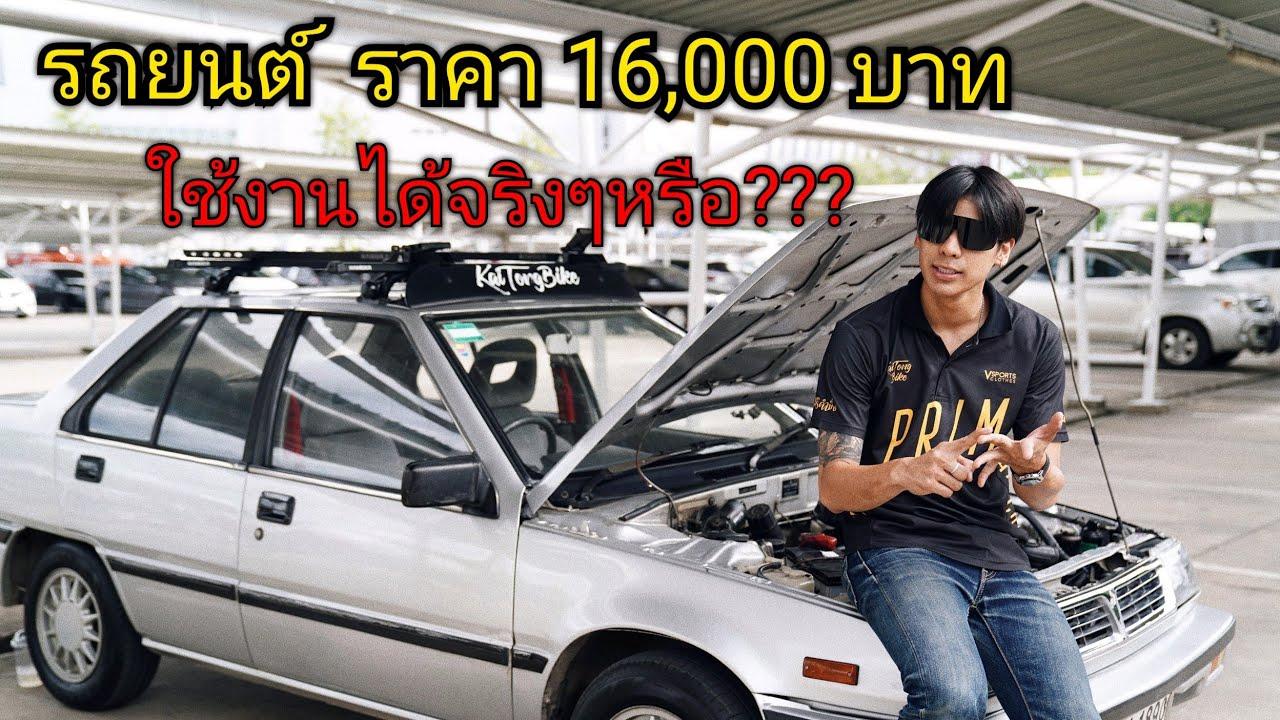 รีวิว รถยนต์ ราคา 16,000 บาท mitsubishi Champ 3