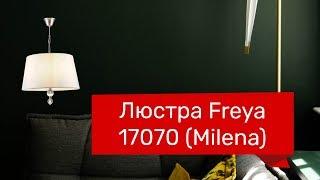 Люстра FREYA 17070 (FREYA Milena FR5679PL-03N) обзор