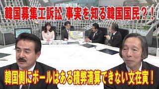 韓国で元募集工らの代理人弁護団が新日鉄住金に対し12月24日を期限とし...