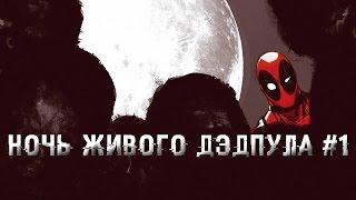 Ночь живого Дэдпула #1 - Комиксы Marvel