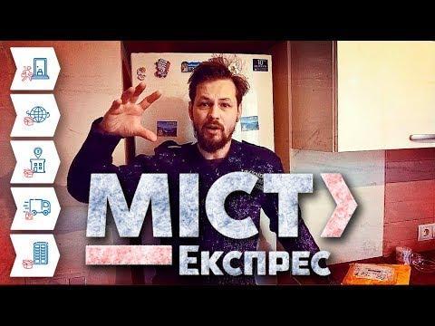 Отзыв о Мист Экспрес Украина