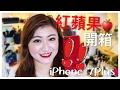 熱騰騰紅色iPhone開箱 ♡ Product Red iPhone 7Plus Unboxing【Chiao】