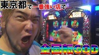新番組『シバターの今日はプライベートです』 #001 東京で一番強い店で全回転GODの巻