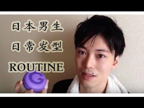 日本男生日常发型routine|Japanese guys' hairstyle routine|