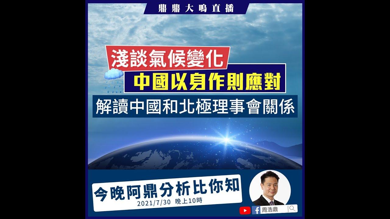【直播:鼎鼎大鳴】淺談氣候變化 中國以身作則應對