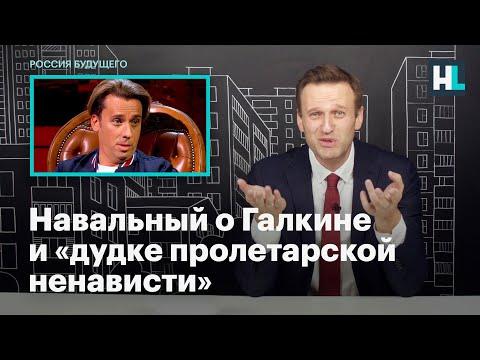 Навальный о Галкине и «дудке пролетарской ненависти»