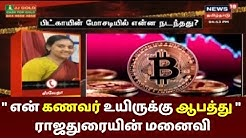 "Tirupur Bitcoin மோசடி   "" என் கணவர் உயிருக்கு ஆபத்து "" - ராஜதுரையின் மனைவி    Tirupur"