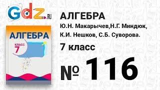 № 116- Алгебра 7 класс Макарычев