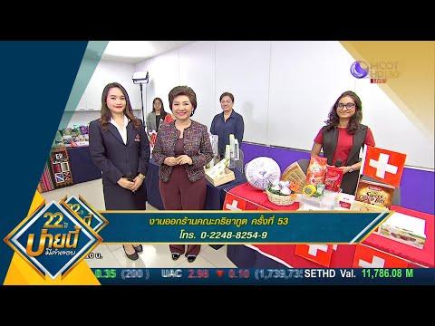 งานออกร้านคณะภริยาทูต ครั้งที่ 53 - วันที่ 19 Feb 2020