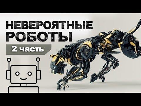 Самые невероятные роботы