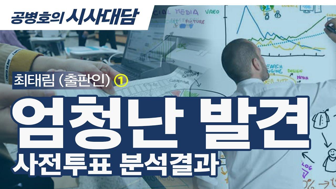 엄청난 발견 / 사전투표 분석결과 / 최태림(출판인) [공병호TV ...