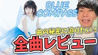 水瀬いのりちゃんのBLUE COMPASSを全曲レビュー!!アルバムタイトルの意味も素晴らしいです!