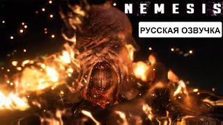 Resident Evil 3 - Nemesis Trailer На русском Русская озвучка Русский перевод