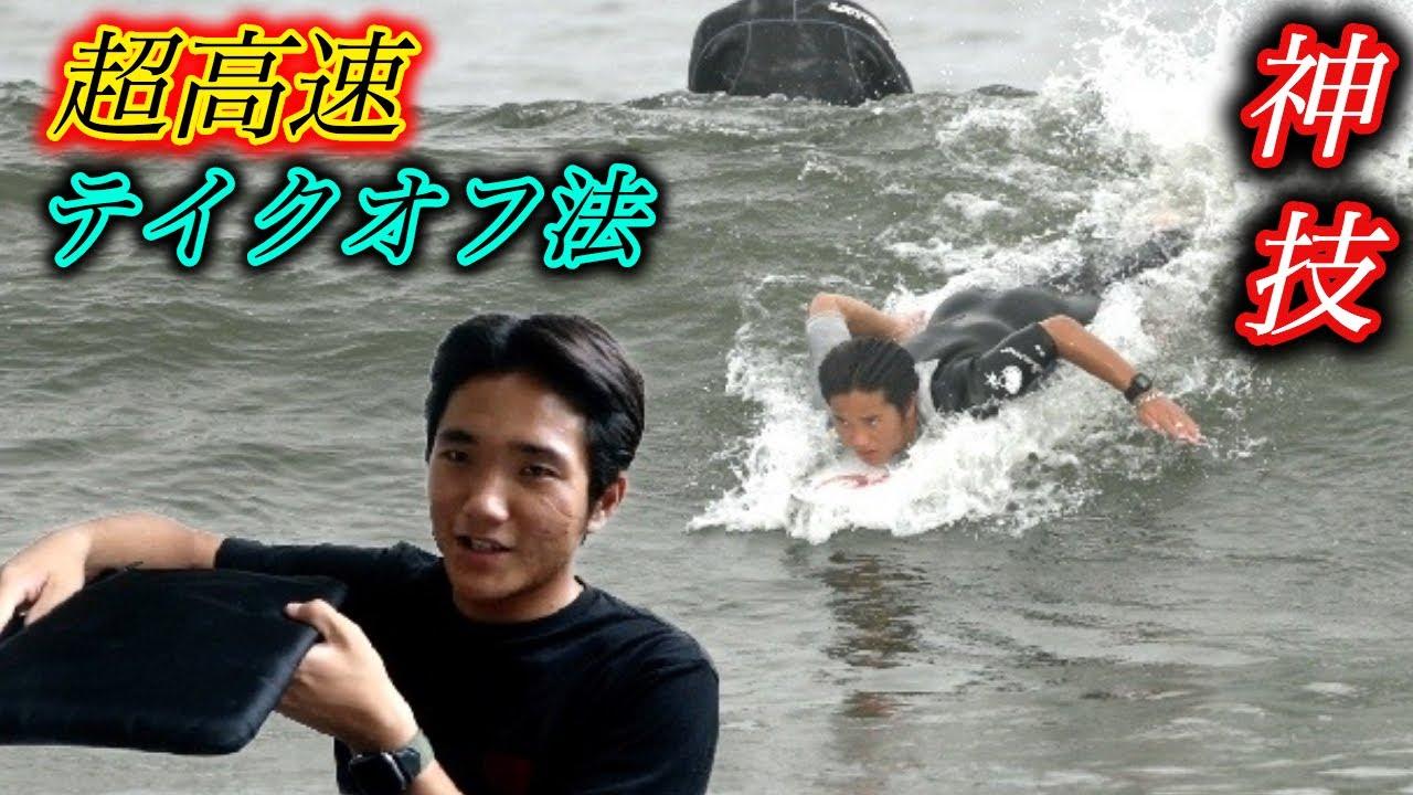 波が早い時こそ使うべき超高速テイクオフ法!