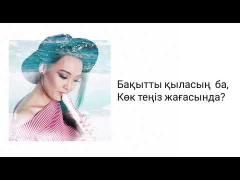 Мархаба Саби - Көк теңіз Marhaba Sabi - Kók teńiz (OST Bir toqsan)