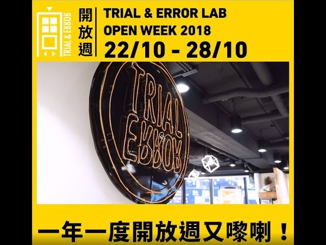 【1分鐘,睇晒Trial and Error Lab 開放週有咩睇 😄】