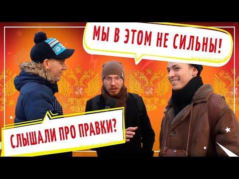 Поправки в Конституцию РФ. Что думают люди? / Держу в курсе