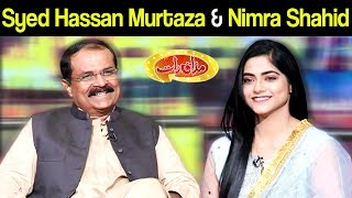 Syed Hassan Murtaza & Nimra Shahid | Mazaaq Raat 15 October 2019 | مذاق رات | Dunya News