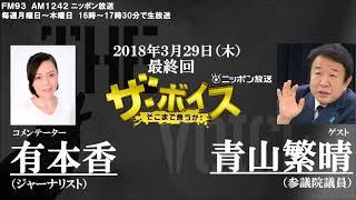2018/3/29(木)ザ・ボイス最終回 有本香×青山繁晴 ニュース解説「北朝鮮情勢」「放送法 政治的公平を撤廃へ」など
